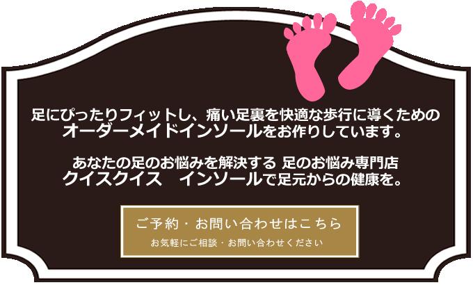 オーダーインソール外反母趾・扁平足・浮き指解消 足裏アーチを作る 足指を使えるようになるオーダーインソール 足裏