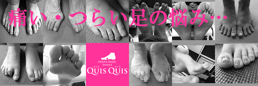 足を作る・鍛える・楽にする!東京浅草橋のオーダーインソール