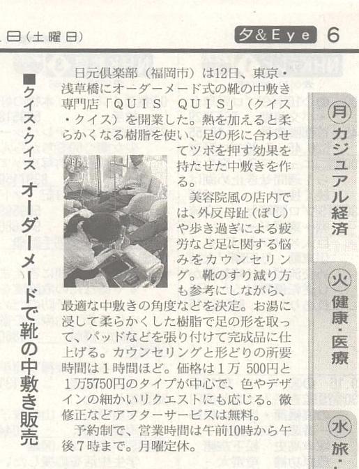 日経夕刊0001.JPG