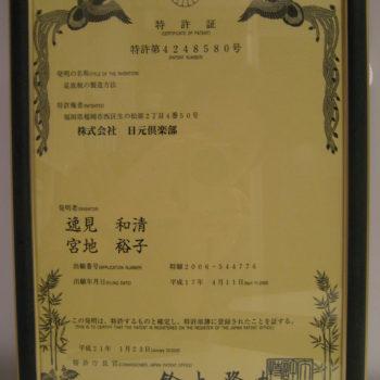 オーダーインソール製法で国際特許を取得しました