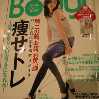 雑誌ボディープラスにてご紹介いただいています!