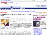 Yahooニュース03182008.png