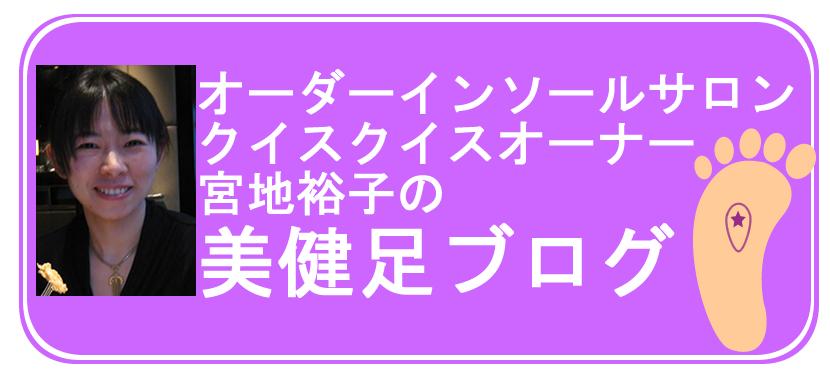 ブログ用バナー.png