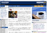 上野経済新聞に紹介されました
