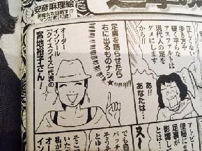 【マンガになって登場!】