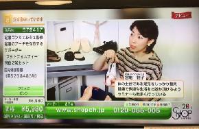 【完売御礼!ショップチャンネル】
