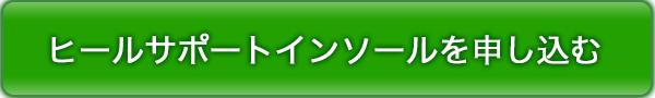 image-ヒールサポートインソール | オーダーインソールのクイスクイス