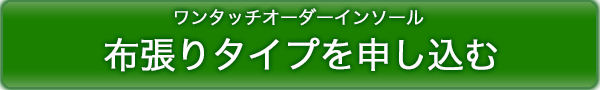 image-ワンタッチオーダーインソール | オーダーインソールのクイスクイス
