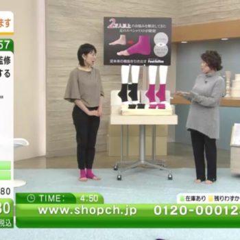 【ショップチャンネル】で足裏コンシェルジュ監修のサポーターご紹介